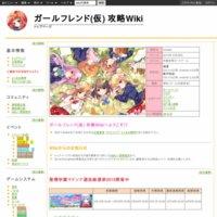 ガールフレンド(仮) 攻略Wiki